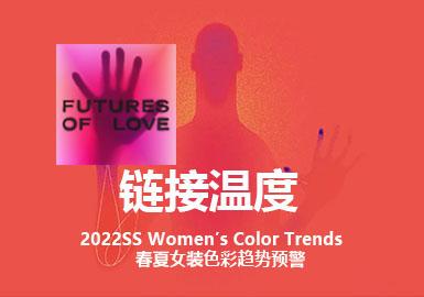 鏈接溫度--女裝色彩趨勢預警