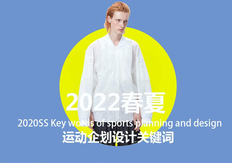 2022春夏运动企划设计关键词