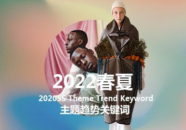 2022春夏十大主题趋势关键词