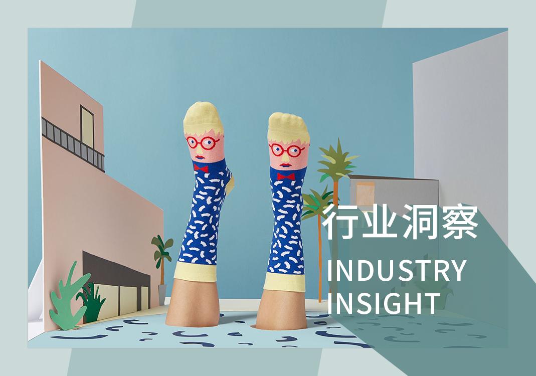 新兴时尚--袜子行业趋势洞察