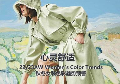 心灵舒适--女装色彩趋势预警
