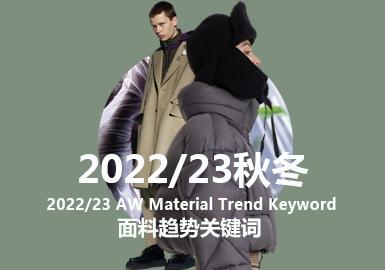 2022/23秋冬面料趋势关键词